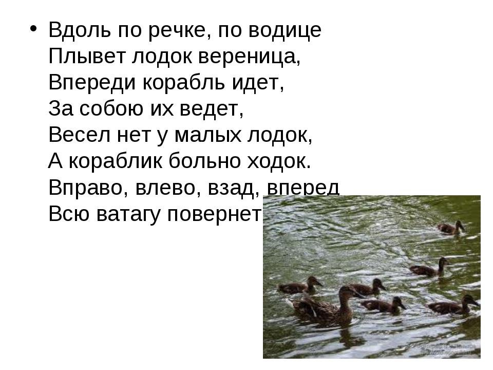 Вдоль по речке, по водице Плывет лодок вереница, Впереди корабль идет, За...