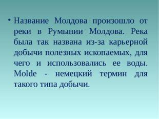 Название Молдова произошло от реки в Румынии Молдова. Река была так названа и