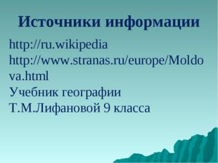 Источники информации http://ru.wikipedia http://www.stranas.ru/europe/Moldova