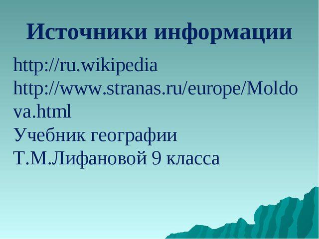 Источники информации http://ru.wikipedia http://www.stranas.ru/europe/Moldova...