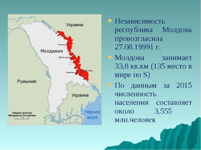 Независимость республика Молдова провозгласила 27.08.19991 г. Молдова занима...