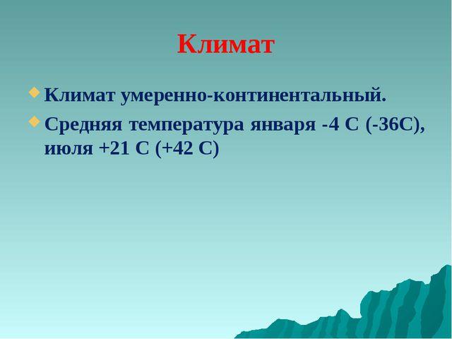 Климат Климат умеренно-континентальный. Средняя температура января -4 С (-36С...