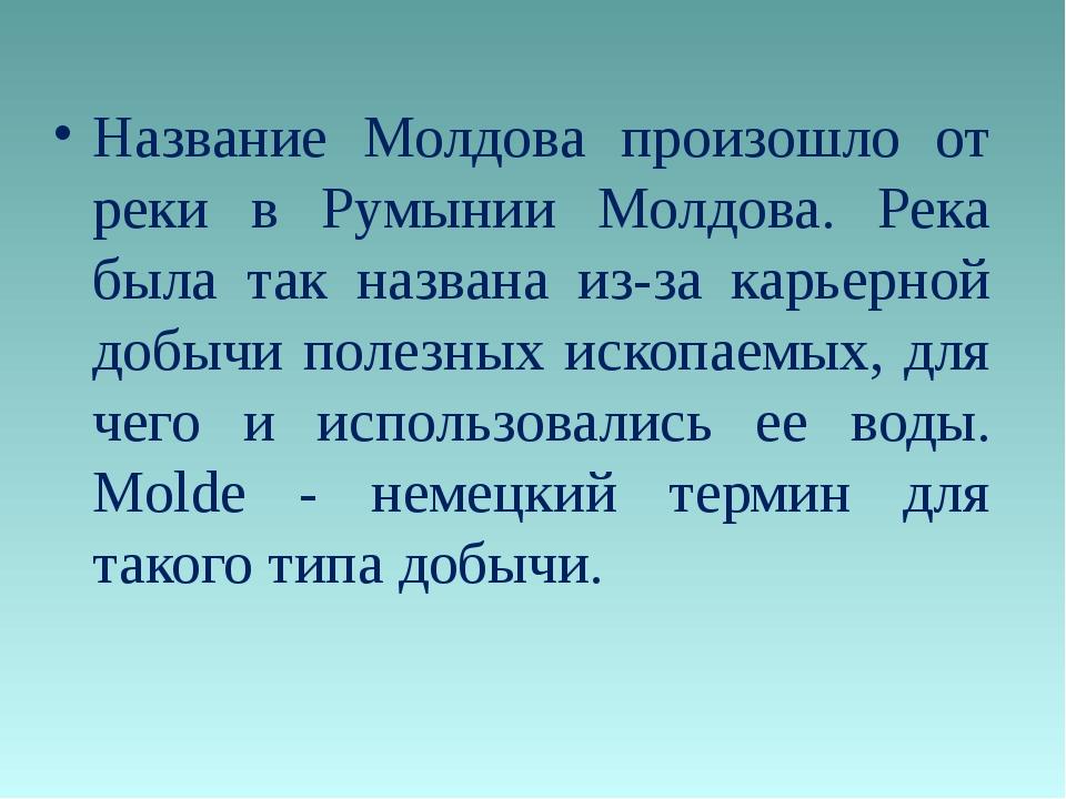 Название Молдова произошло от реки в Румынии Молдова. Река была так названа и...