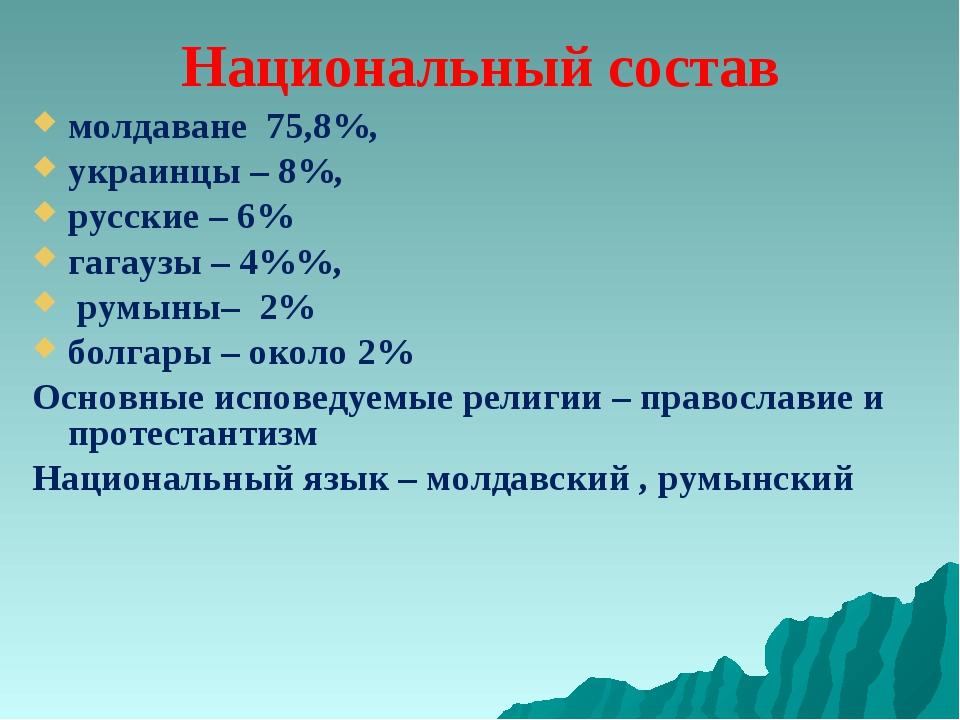 Национальный состав молдаване 75,8%, украинцы – 8%, русские – 6% гагаузы – 4%...