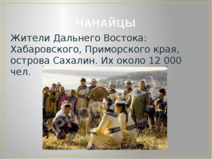 НАНАЙЦЫ Жители Дальнего Востока: Хабаровского, Приморского края, острова Саха