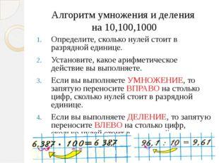 Алгоритм умножения и деления на 10,100,1000 Определите, сколько нулей стоит в