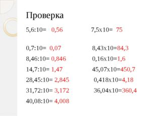 Проверка 5,6:10= 0,56 7,5х10= 75 0,7:10= 0,07 8,43х10=84,3 8,46:10= 0,846 0,1