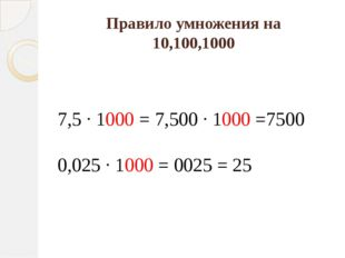 Правило умножения на 10,100,1000 7,5 · 1000 = 7,500 · 1000 =7500 0,025 · 1000
