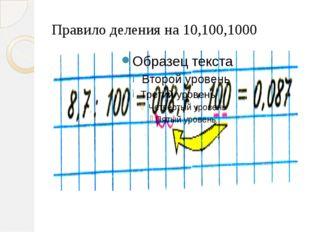 Правило деления на 10,100,1000