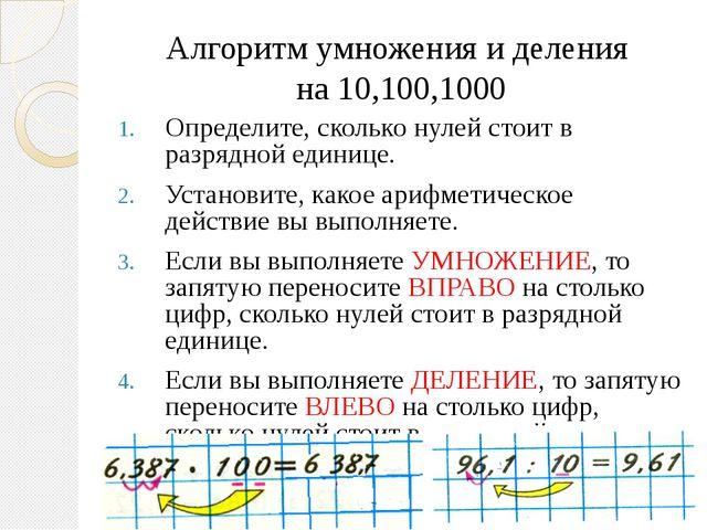 Алгоритм умножения и деления на 10,100,1000 Определите, сколько нулей стоит в...