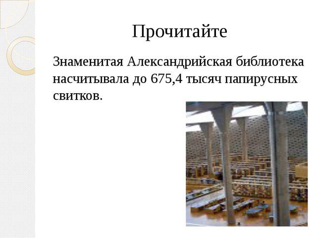 Прочитайте Знаменитая Александрийская библиотека насчитывала до 675,4 тысяч п...