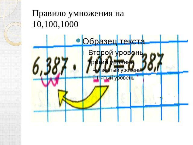 Правило умножения на 10,100,1000