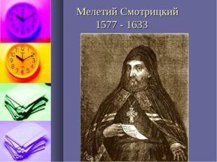 Мелетий Смотрицкий 1577 - 1633