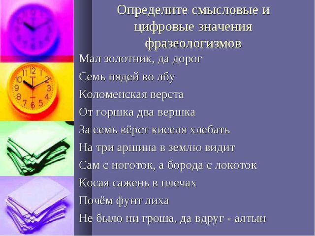Мал золотник, да дорог Семь пядей во лбу Коломенская верста От горшка два вер...