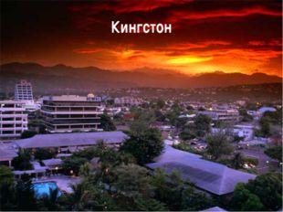 Кингстон