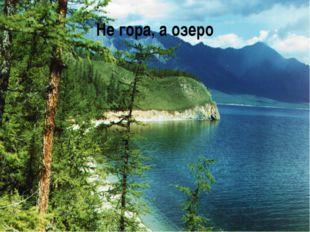 Не гора, а озеро