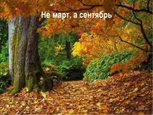 Не март, а сентябрь