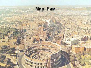 Мир- Рим