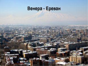 Венера - Ереван