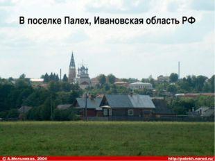 В поселке Палех, Ивановская область РФ