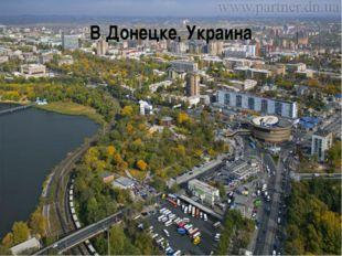 В Донецке, Украина