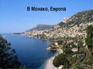 В Монако, Европа