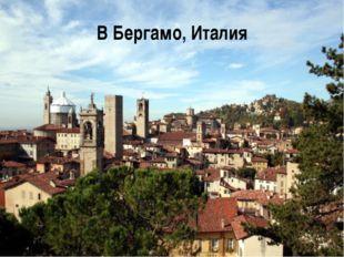 В Бергамо, Италия