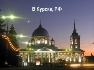 В Курске, РФ