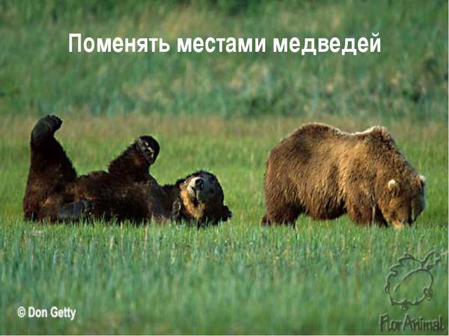 Поменять местами медведей