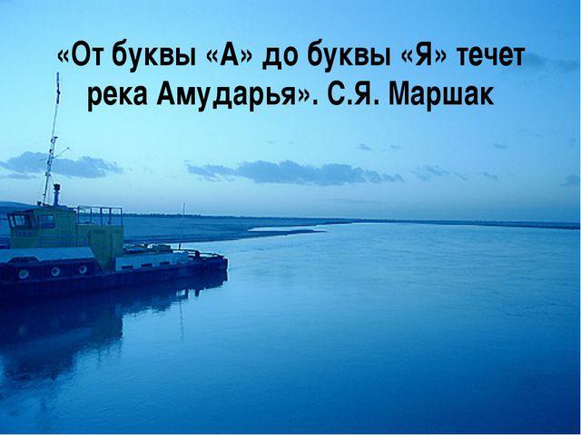 «От буквы «А» до буквы «Я» течет река Амударья». С.Я. Маршак