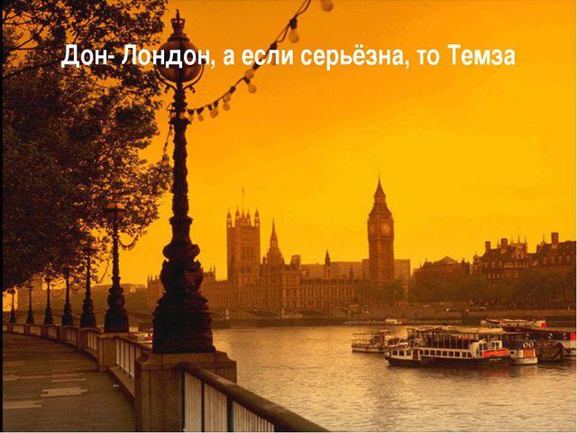 Дон- Лондон, а если серьёзна, то Темза