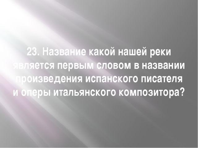23. Название какой нашей реки является первым словом в названии произведения...