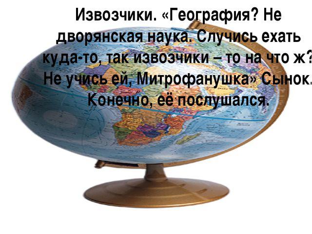 Извозчики. «География? Не дворянская наука. Случись ехать куда-то, так извозч...