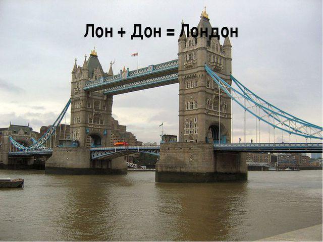Лон + Дон = Лондон