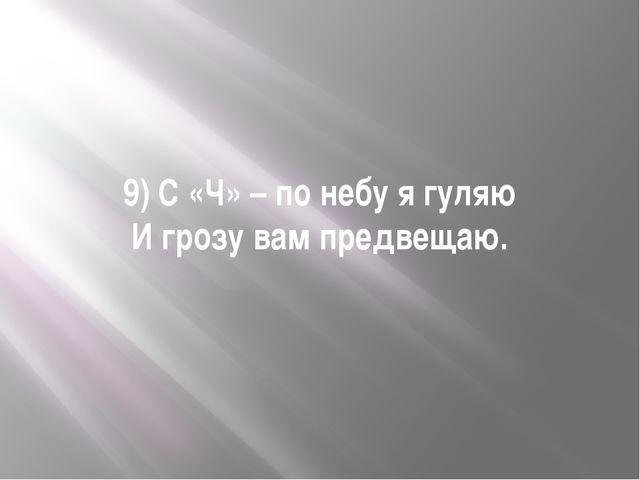 9) С «Ч» – по небу я гуляю И грозу вам предвещаю.