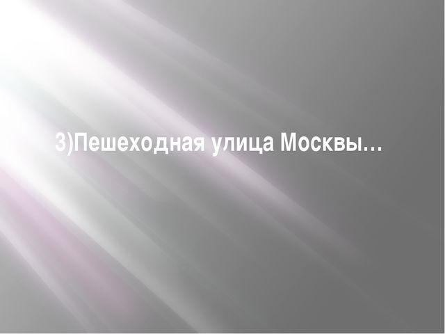 3)Пешеходная улица Москвы…