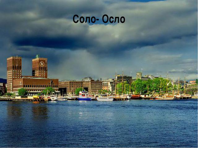Соло- Осло