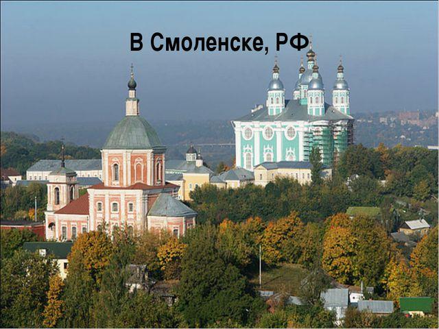 В Смоленске, РФ