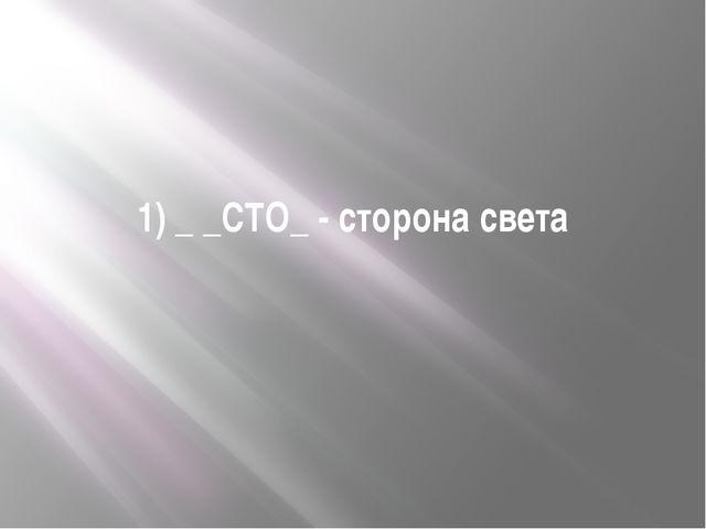 1) _ _СТО_ - сторона света