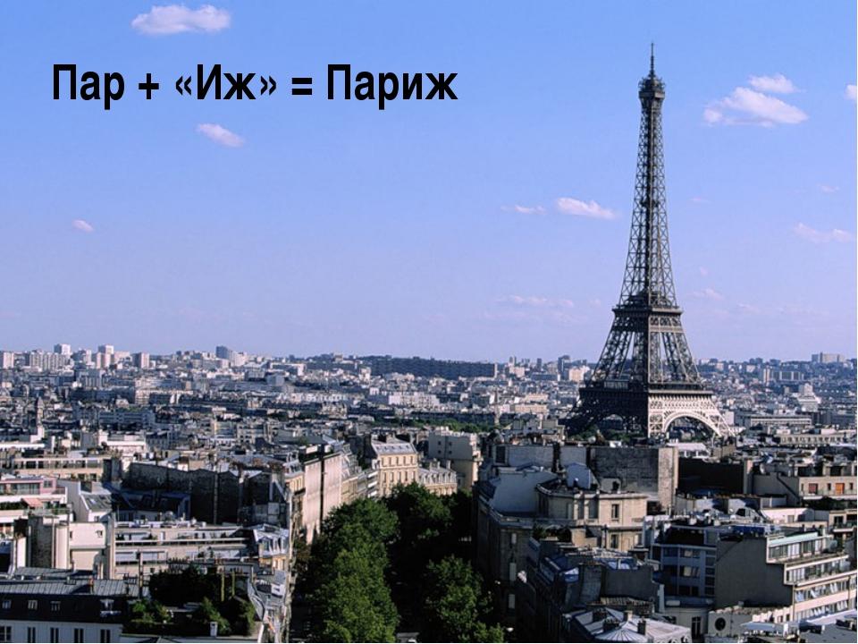 Пар + «Иж» = Париж