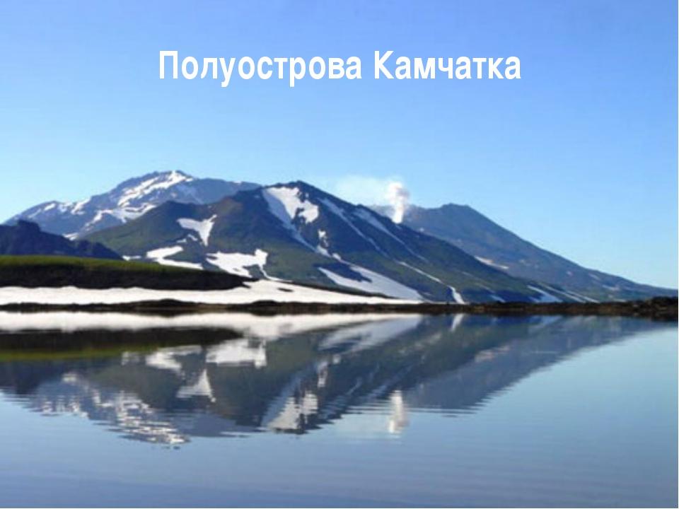 Полуострова Камчатка
