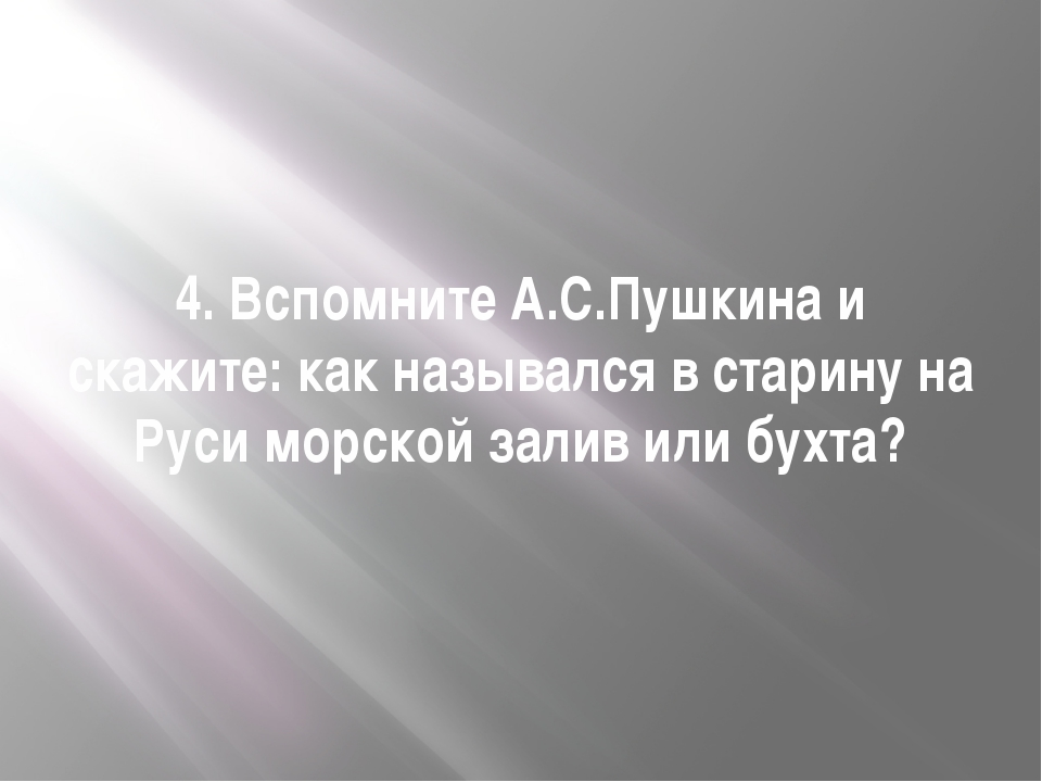 4. Вспомните А.С.Пушкина и скажите: как назывался в старину на Руси морской з...