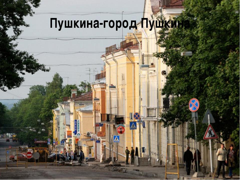 Пушкина-город Пушкина