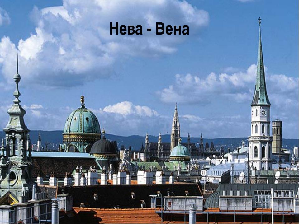 Нева - Вена