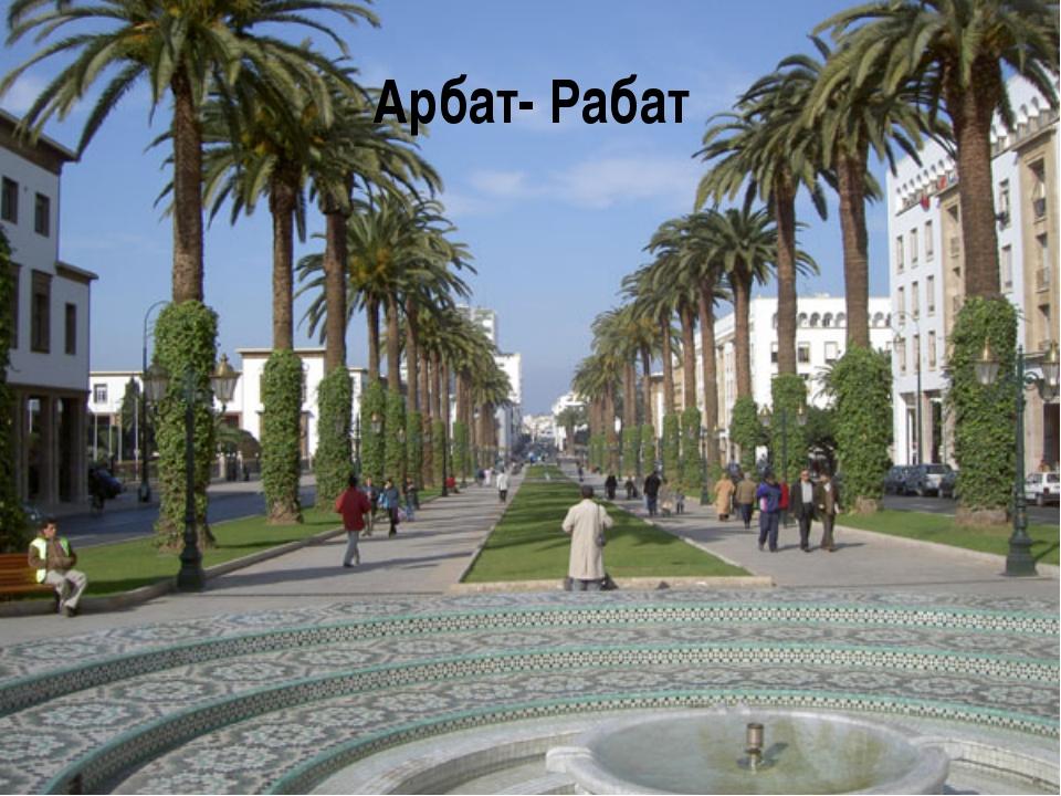 Арбат- Рабат
