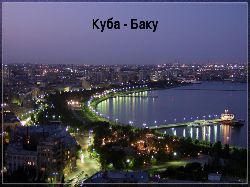 Куба - Баку