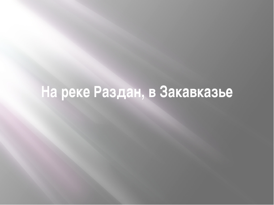 На реке Раздан, в Закавказье