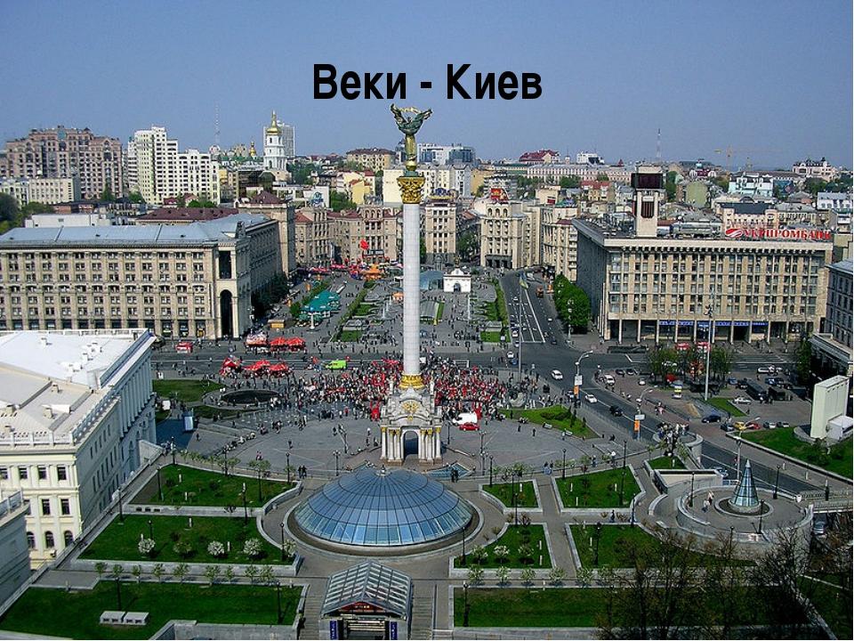Веки - Киев
