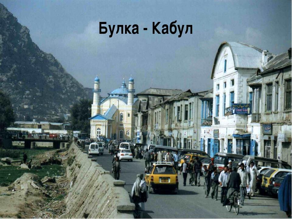Булка - Кабул