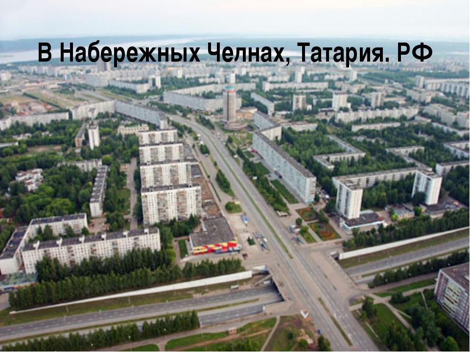 В Набережных Челнах, Татария. РФ